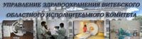 Управление здравоохранения Витебского облисполкома