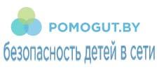 Pomogut.by | безопасность детей в сети